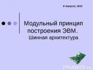 Модульный принцип построения ЭВМ. Шинная архитектура