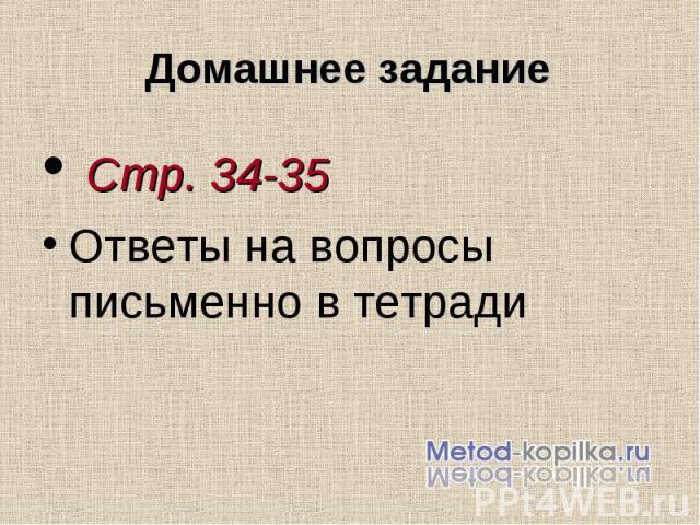 Стр. 34-35 Стр. 34-35 Ответы на вопросы письменно в тетради