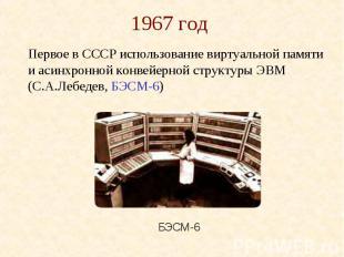 1967 год Первое в СССР использование виртуальной памяти и асинхронной конвейерно