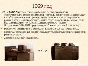 1969 год В ЭВМ МИР-2 впервые применен дисплей со световым пером, обеспечивающий