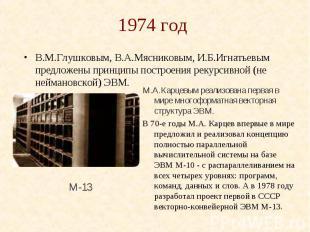 1974 год В.М.Глушковым, В.А.Мясниковым, И.Б.Игнатьевым предложены принципы постр