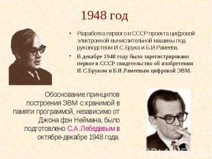 1948 год Разработка первого в СССР проекта цифровой электронной вычислительной м