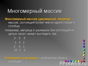 Многомерный массив (двумерный, матрица) – массив, состоящий более чем из одной с