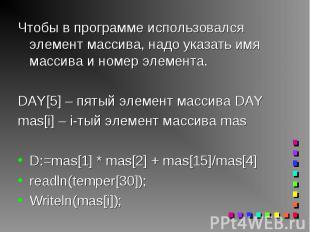 Чтобы в программе использовался элемент массива, надо указать имя массива и номе