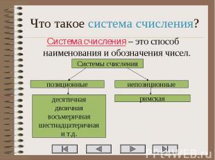 Система счисления – это способ наименования и обозначения чисел. Система счислен