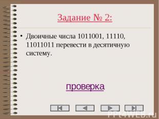 Двоичные числа 1011001, 11110, 11011011 перевести в десятичную систему. Двоичные