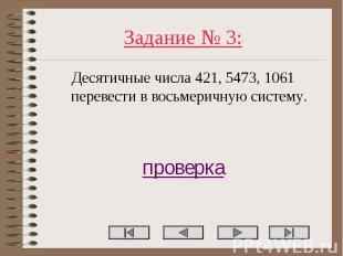 Десятичные числа 421, 5473, 1061 перевести в восьмеричную систему. Десятичные чи
