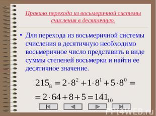 Для перехода из восьмеричной системы счисления в десятичную необходимо восьмерич