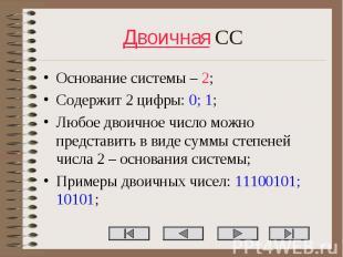 Основание системы – 2; Основание системы – 2; Содержит 2 цифры: 0; 1; Любое двои