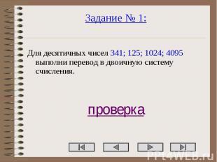 Задание № 1: Задание № 1: Для десятичных чисел 341; 125; 1024; 4095 выполни пере