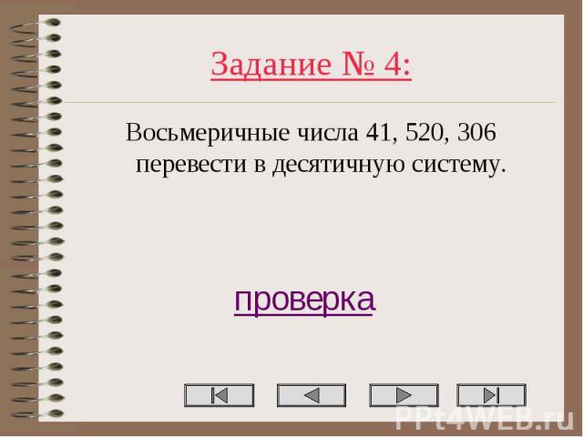 Восьмеричные числа 41, 520, 306 перевести в десятичную систему. Восьмеричные числа 41, 520, 306 перевести в десятичную систему.