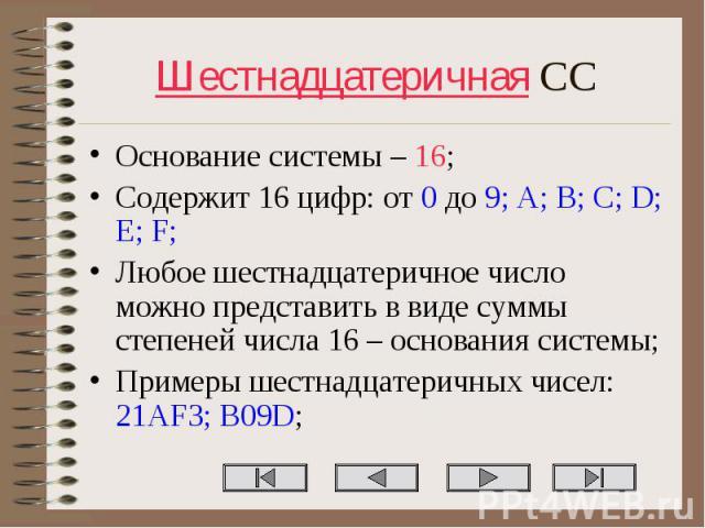 Основание системы – 16; Основание системы – 16; Содержит 16 цифр: от 0 до 9; A; B; C; D; E; F; Любое шестнадцатеричное число можно представить в виде суммы степеней числа 16 – основания системы; Примеры шестнадцатеричных чисел: 21AF3; B09D;