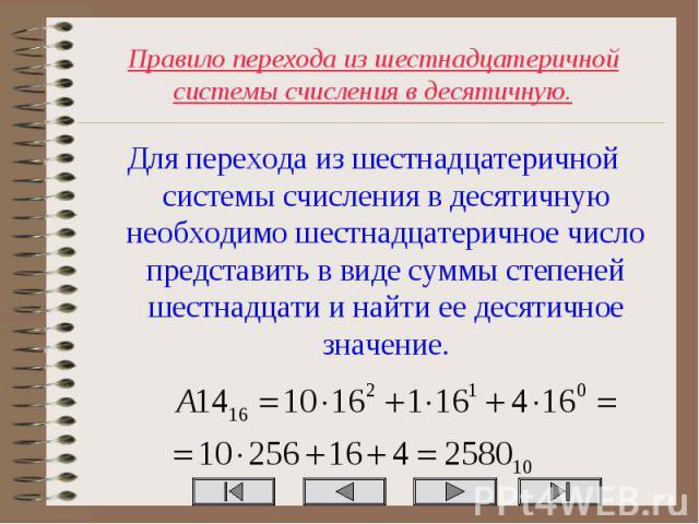 Для перехода из шестнадцатеричной системы счисления в десятичную необходимо шестнадцатеричное число представить в виде суммы степеней шестнадцати и найти ее десятичное значение. Для перехода из шестнадцатеричной системы счисления в десятичную необхо…
