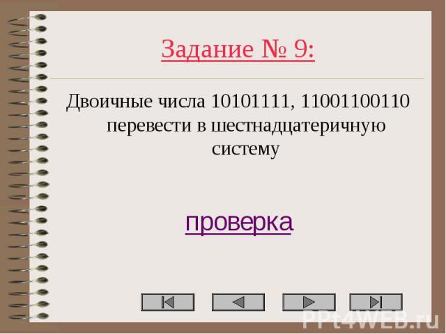Двоичные числа 10101111, 11001100110 перевести в шестнадцатеричную систему Двоичные числа 10101111, 11001100110 перевести в шестнадцатеричную систему проверка