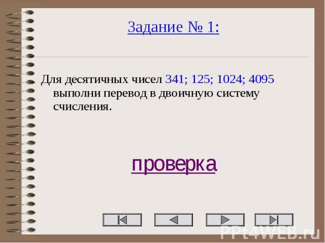 Задание № 1: Задание № 1: Для десятичных чисел 341; 125; 1024; 4095 выполни перевод в двоичную систему счисления. проверка