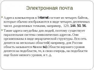 Адреса компьютеров в Internet состоят из четырех байтов, которые обычно изобража