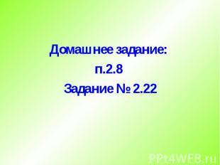 Домашнее задание: Домашнее задание: п.2.8 Задание № 2.22