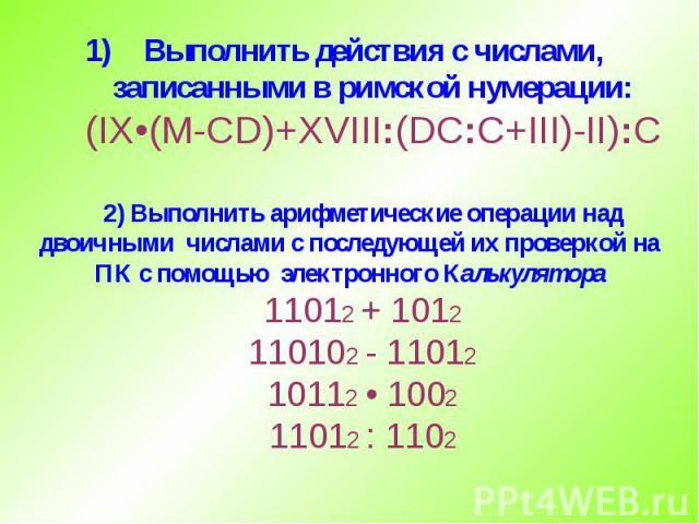 Выполнить действия с числами, записанными в римской нумерации: (IX•(M-CD)+XVIII:(DC:C+III)-II):C