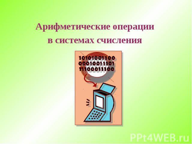 Арифметические операции Арифметические операции в системах счисления