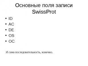 Основные поля записи SwissProt ID AC DE OS OC