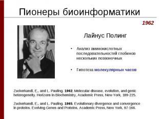 Пионеры биоинформатики