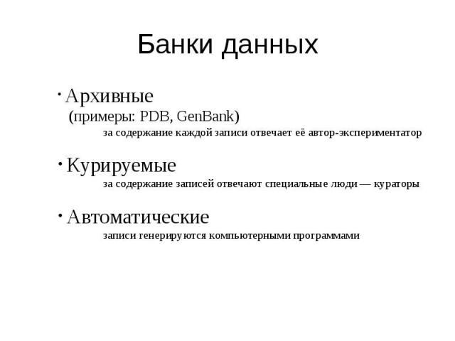 Банки данных