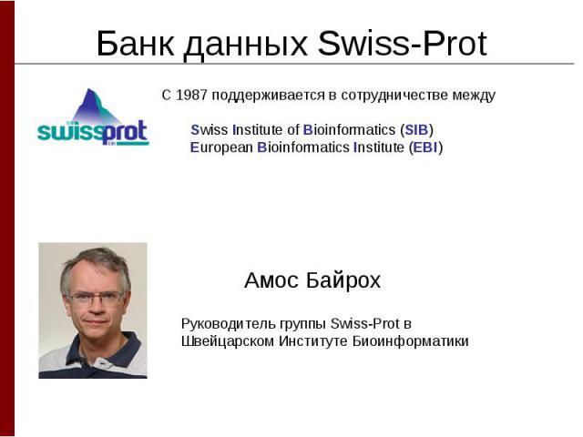 Банк данных Swiss-Prot