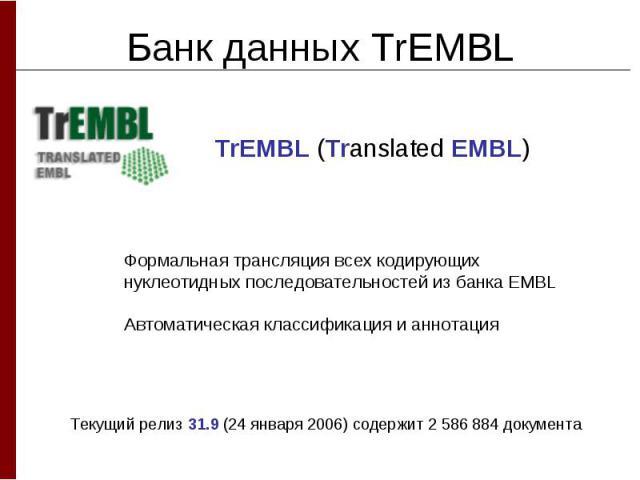 Банк данных TrEMBL