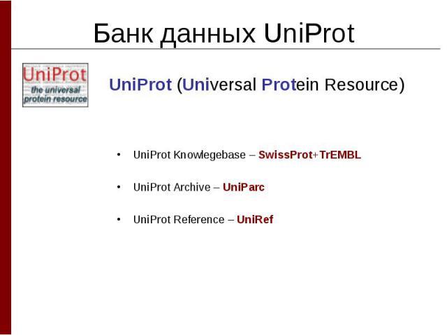 Банк данных UniProt