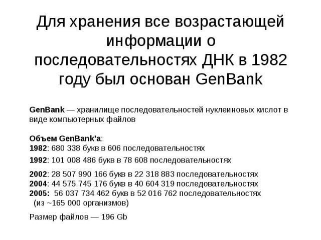 Для хранения все возрастающей информации о последовательностях ДНК в 1982 году был основан GenBank