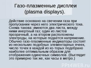 Газо-плазменные дисплеи (plasma displays). Действие основано на свечении газа пр
