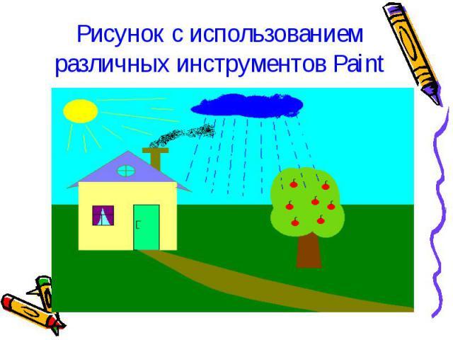 Рисунок с использованием различных инструментов Paint
