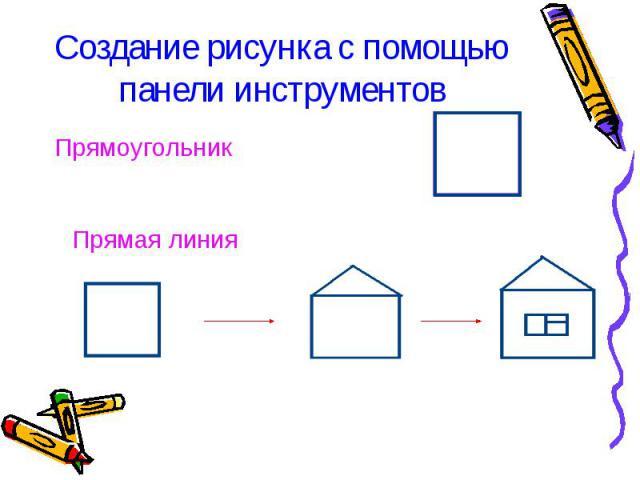 Создание рисунка с помощью панели инструментов Прямоугольник