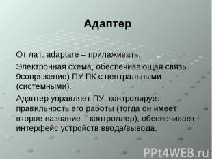 Адаптер От лат. adaptare – прилаживать. Электронная схема, обеспечивающая связь