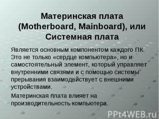 Материнская плата (Motherboard, Mainboard), или Системная плата Является основны
