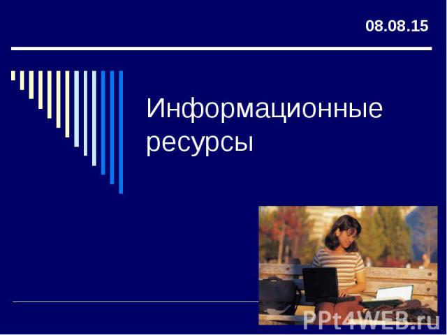 Информационные ресурсы 08.08.15