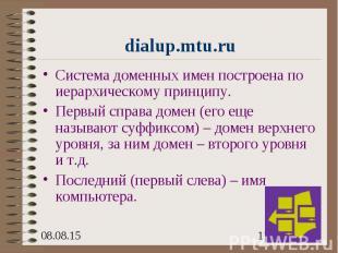Система доменных имен построена по иерархическому принципу. Система доменных име