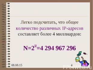 Легко подсчитать, что общее количество различных IP-адресов составляет более 4 м
