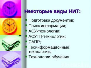 Некоторые виды НИТ: Подготовка документов; Поиск информации; АСУ-технологии; АСУ