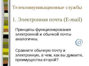 Телекоммуникационные службы 1. Электронная почта (E-mail) Принципы функционирова