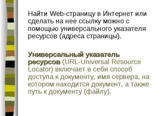 Найти Web-страницу в Интернет или сделать на нее ссылку можно с помощью универса
