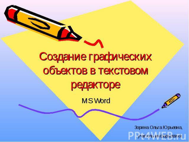 Создание графических объектов в текстовом редакторе MS Word
