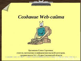 Создание Web-сайта