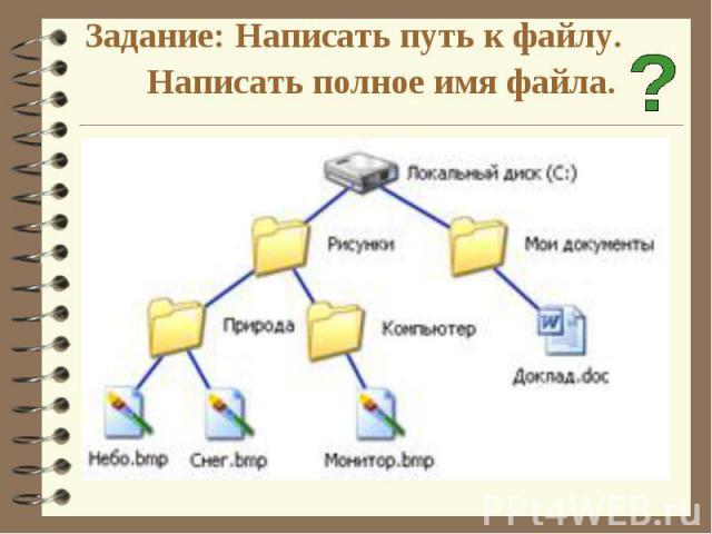 Задание: Написать путь к файлу. Написать полное имя файла.