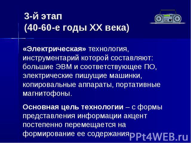 3-й этап (40-60-е годы XX века)