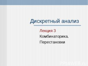 Дискретный анализ Лекция 3 Комбинаторика. Перестановки