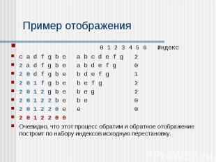 Пример отображения 0 1 2 3 4 5 6 Индекс c a d f g b e a b c d e f g 2 2 a d f g