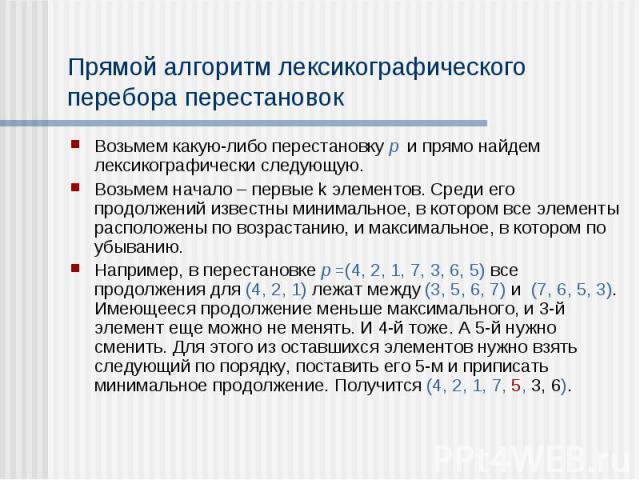 Прямой алгоритм лексикографического перебора перестановок Возьмем какую-либо перестановку p и прямо найдем лексикографически следующую. Возьмем начало – первые k элементов. Среди его продолжений известны минимальное, в котором все элементы расположе…