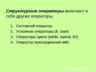 Структурные операторы включают в себя другие операторы. Составной оператор Услов
