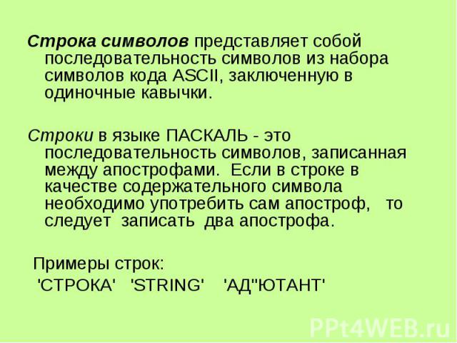 Строка символов представляет собой последовательность символов из набора символов кода ASCII, заключенную в одиночные кавычки. Строка символов представляет собой последовательность символов из набора символов кода ASCII, заключенную в одиночные кавы…